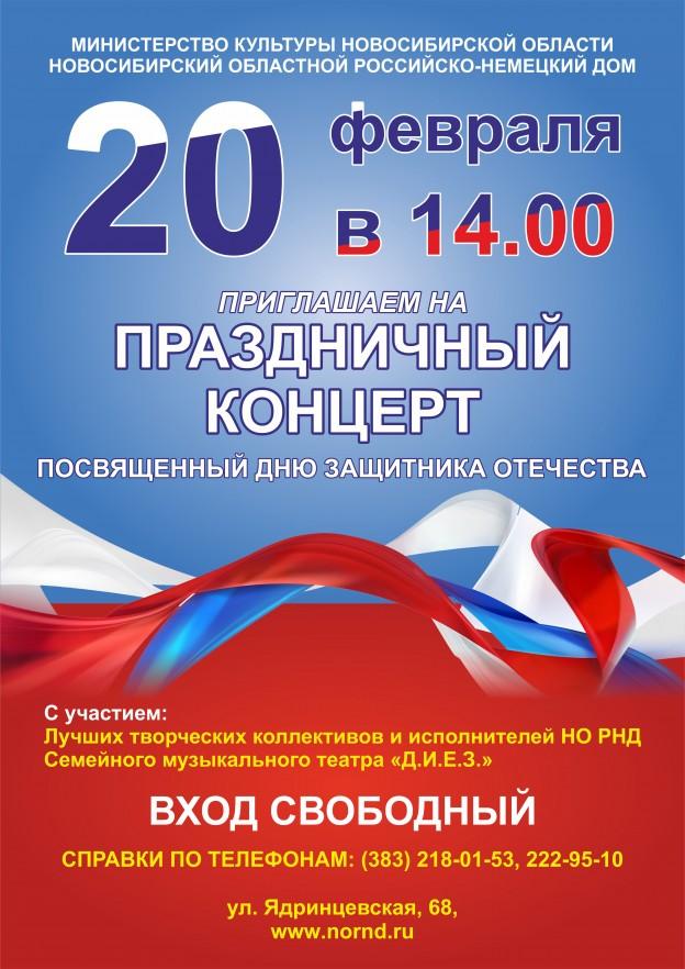 Сценарий для концертной программы ко дню выборов