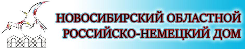 Новосибирский областной Российско-Немецкий Дом