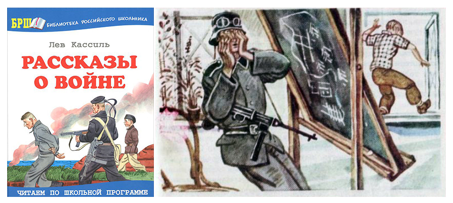 Акция «Я читаю книги о войне»: «У классной доски» Льва ...
