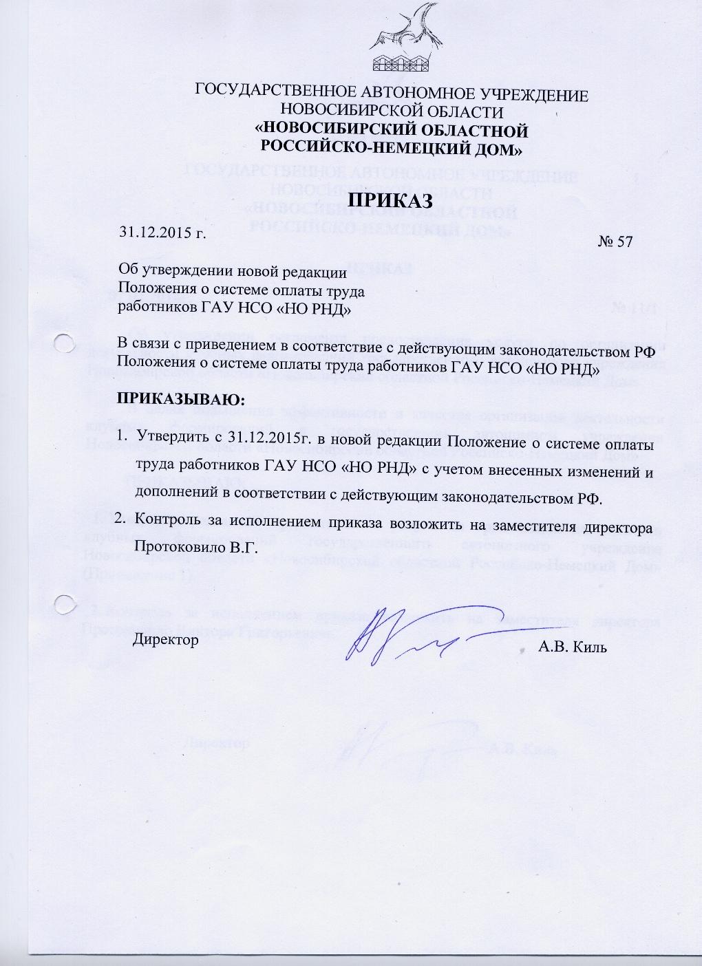 Публичный доклад.